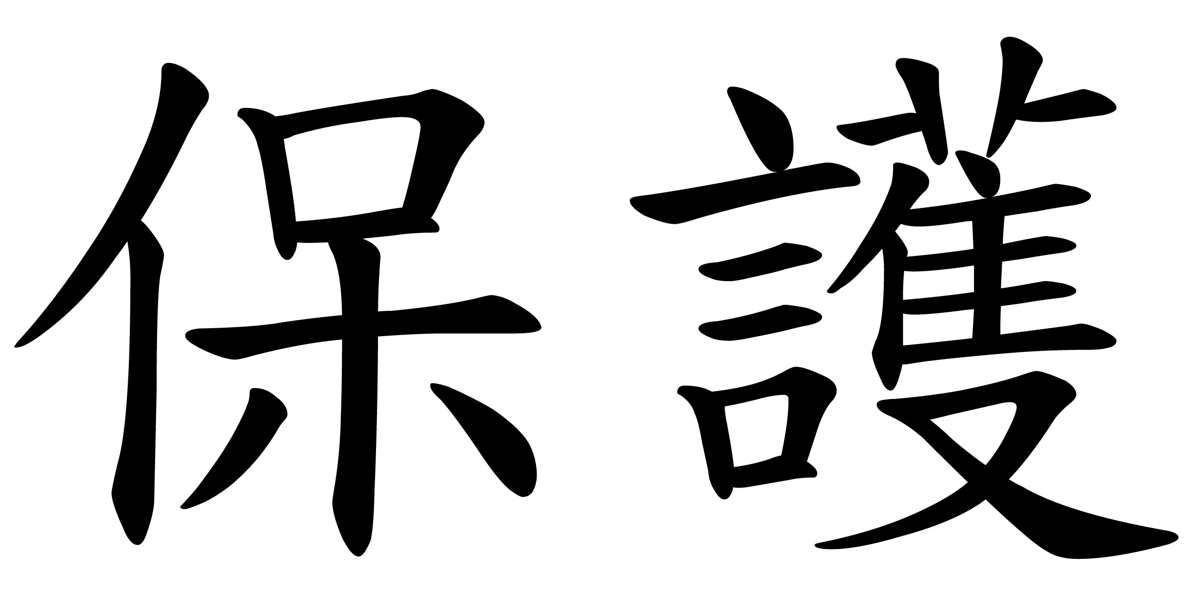 The word love in chinese clipart